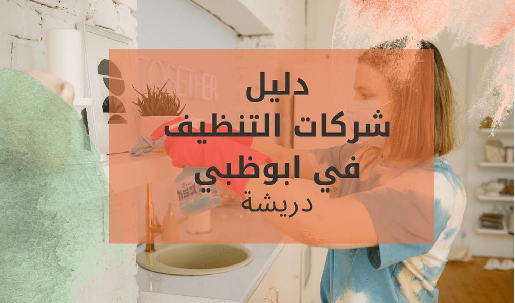 دليل شركات التنظيف في ابوظبي
